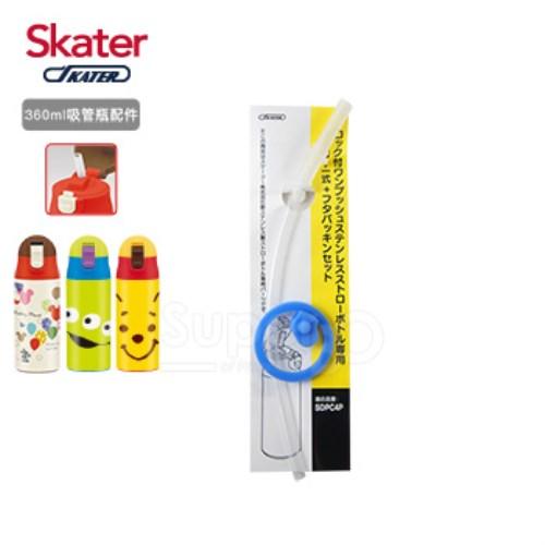 Skater不鏽鋼保溫吸管瓶(360ml)吸管替換組含墊圈