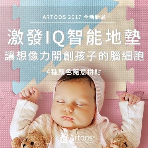 Artoos亞圖 德國激發IQ智能PE極厚防護墊(3包入)