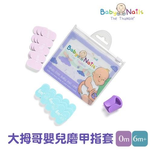 英國Baby Nails大拇哥嬰兒磨甲指套(新生兒+6m超值組合)