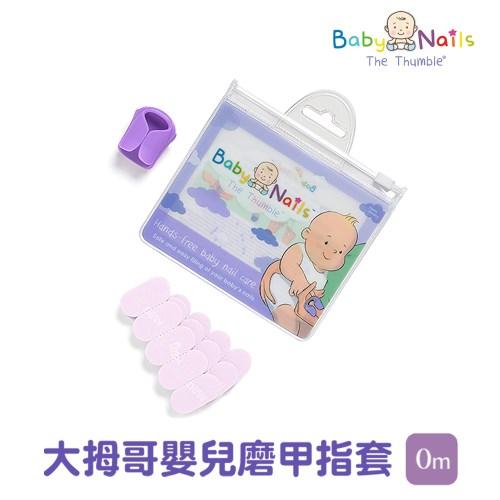 英國Baby Nails大拇哥嬰兒磨甲指套(新生兒)