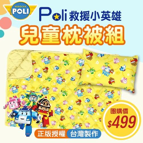 台灣製造【POLI 救援小英雄】幼教兒童睡袋(枕頭+棉被)