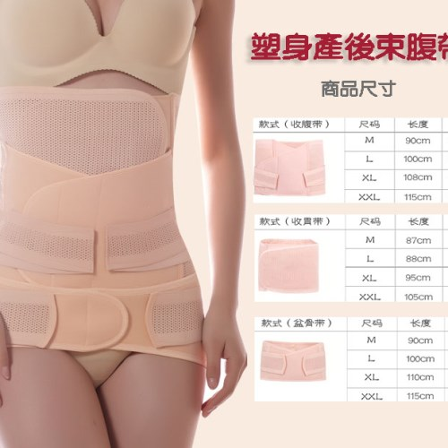 【AI NI BABY】產後塑身三件套組(束腰帶+收腹帶+骨盆帶)