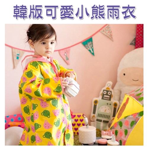 雨天特賣↘韓版可愛小熊兒童雨衣(男女童任選)