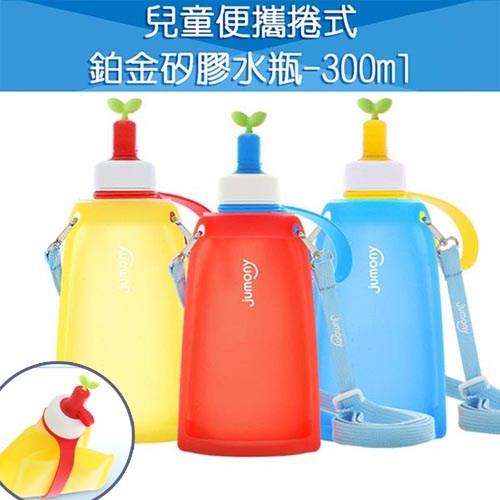 【韓國sillymann】100%簡約便攜捲式鉑金矽膠水瓶-兒童款-300ml  (買即贈防曬袖套)