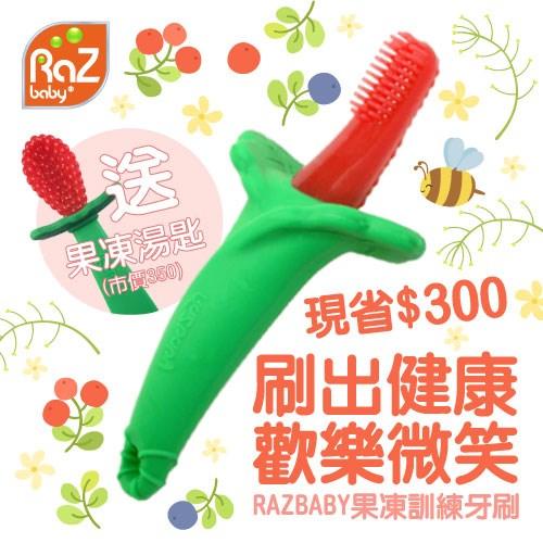 [獨家]美國 Razbaby-覆盆莓果凍牙刷  固齒器  咬牙器送Razbaby 軟質湯匙價值350