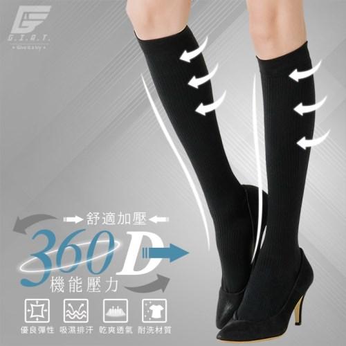 GIAT 360D萊卡機能中統壓力襪