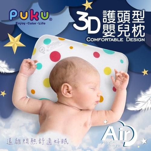 PUKU Air3D枕