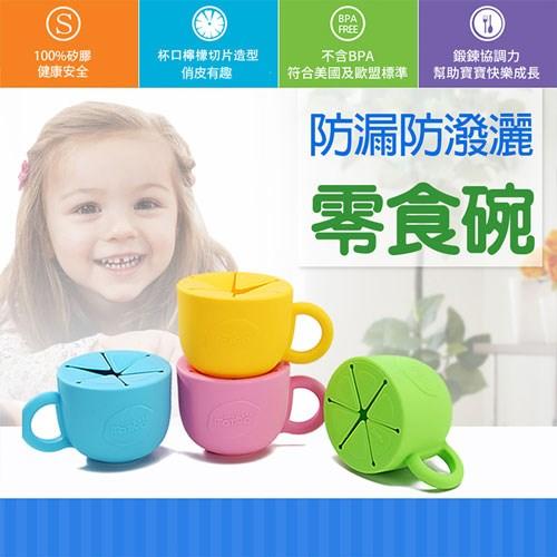 【蔓葆】矽膠系列 兒童餐具零食碗,學習碗