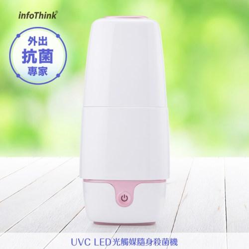 InfoThink UVC LED 光觸媒隨身殺菌機  多功能消毒器 (含加高器組)