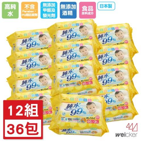 【Weicker】純水99%日本製厚型濕紙巾-60抽36包►箱購最划算!