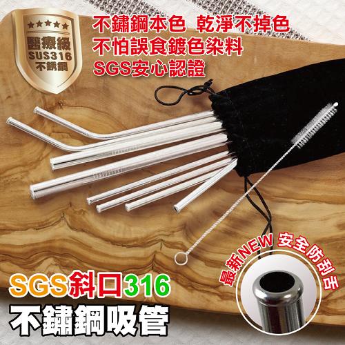 超值4入組↘SGS不鏽鋼防刮舌圈吸管(多款任選搭配) 加贈絨布套與清潔刷1組