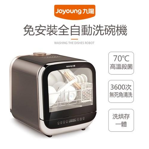 九陽 免安裝全自動洗碗機