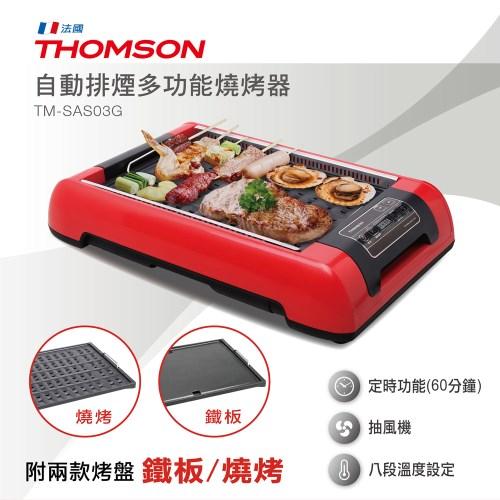 在家也能中秋烤肉【法國】THOMSON自動排煙燒烤器