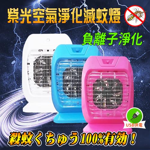 年度熱銷★USB旋風空氣淨化滅蚊燈(3色任選)-單入組