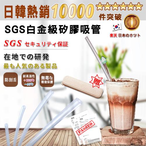 超值4入組↘日本熱銷SGS級矽膠吸管(透明款)4款任選搭配加贈小麥盒與清潔刷1組