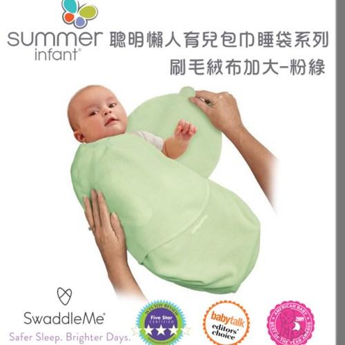 公司貨 美國Summer Infant 聰明懶人育兒包巾-刷毛絨布-2入組