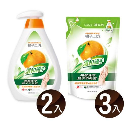 橘子工坊溫和護手碗盤洗滌液(500ml*2瓶+430ml*3包)
