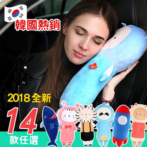 年度新款-超值2入組↘韓系汽車安全帶護套抱枕(多款可任選)