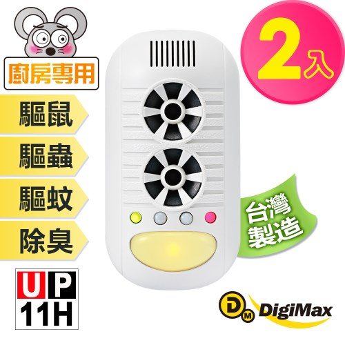 DigiMax【廚房專用】強效型四合一超音波驅鼠器 超值2入組 UP-11H