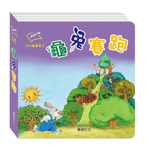 【華碩文化】龜兔賽跑