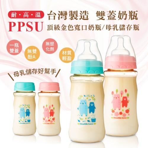 【兩件組】Double Love 台灣製PPSU 奶瓶 多功能嬰兒奶瓶 母乳儲存瓶 330ml 副食品罐 可銜接 AVENT吸乳器 贈圍兜1條