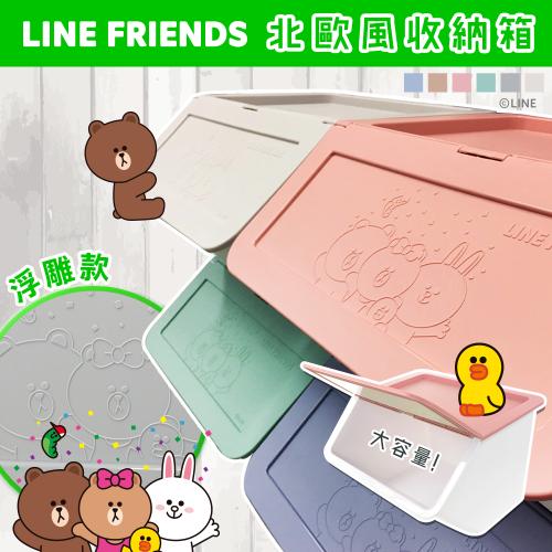 LINE獨家授權 浮雕收納箱派對款(三入組)
