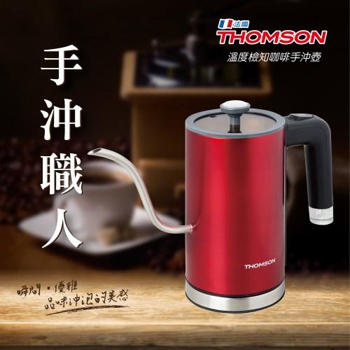 THOMSON 溫度檢知咖啡手沖壺 TM-SAK32