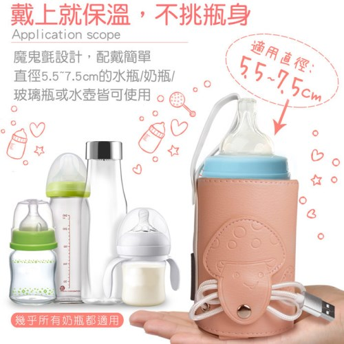 最後倒數團購↘賣完不補↘奶瓶.玻璃瓶.水瓶 USB多功能通用型保暖瓶套-粉藍色.粉紅色