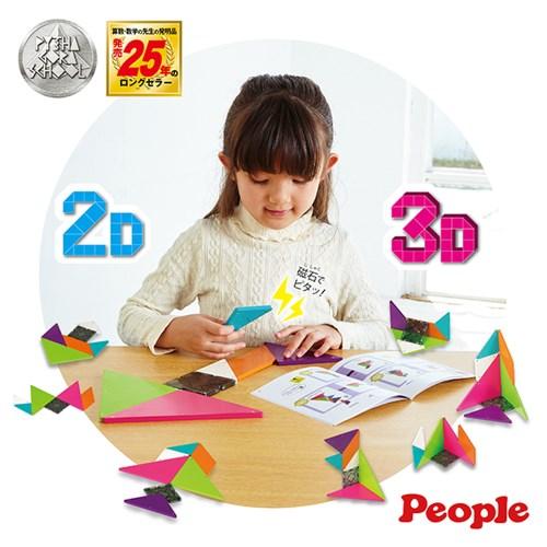 【日本People】2D3D益智磁性積木組合-3歲以上~