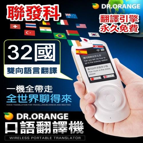 網紅大推 出國好朋友~32國wifi版+觸控口譯翻譯機