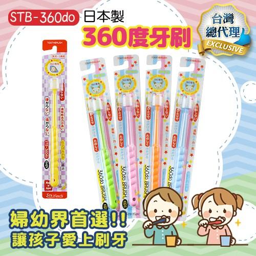 部落客激推!日本製造【STB】蒲公英360度清除無死角牙刷6入組 嬰兒款 兒童款 成人款 (隨色隨機)