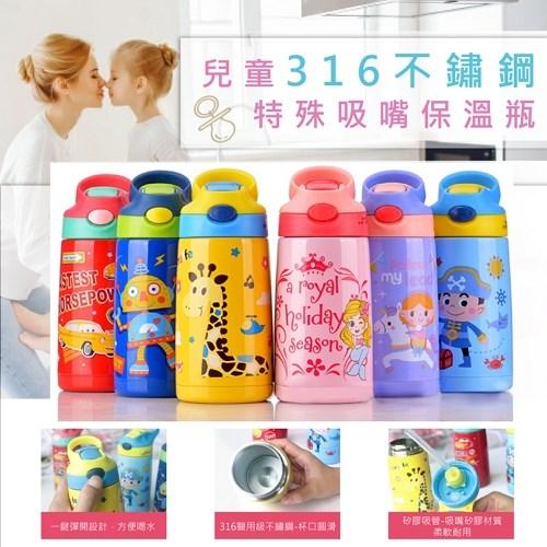 兒童316不鏽鋼升級吸嘴保溫保冷水壺(多款可選)