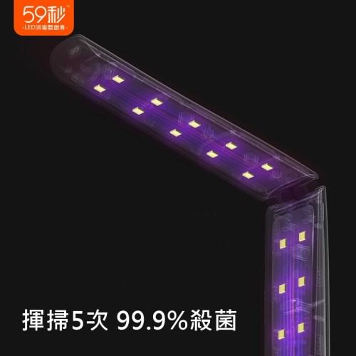 《預售》59秒LED紫外線消毒棒