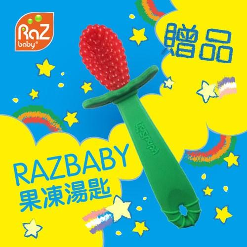 美國 Razbaby-覆盆莓果凍牙刷  固齒器  咬牙器