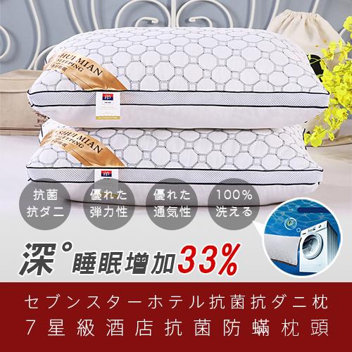 可機洗 大升級7星級飯店抗菌防蟎枕頭(特殺2入組)