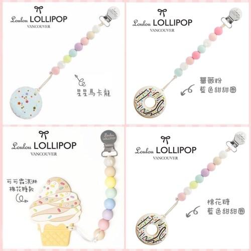 ★Loulou Lollipop  加拿大 嬰幼兒固齒器組 奶嘴鍊《多款可選》