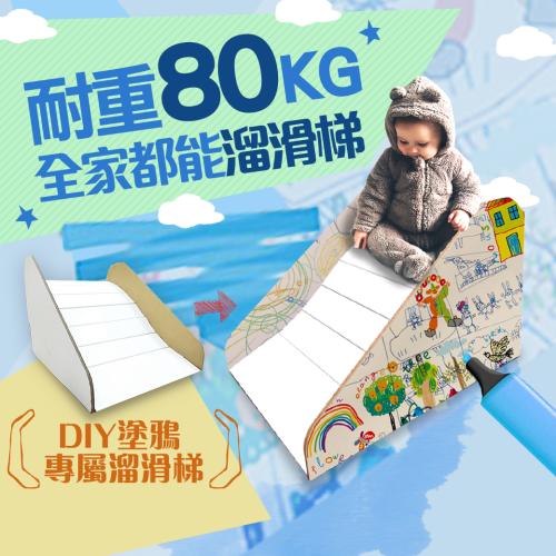 熱銷開團獨家價↘【mumutoto 姆母多多】DIY創意塗鴉親子迷你溜滑梯