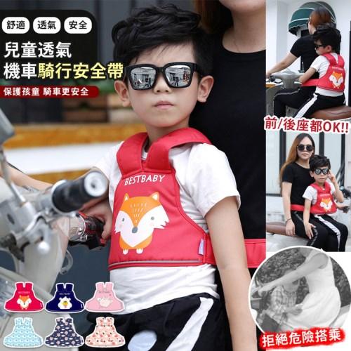 兒童透氣機車騎行安全帶
