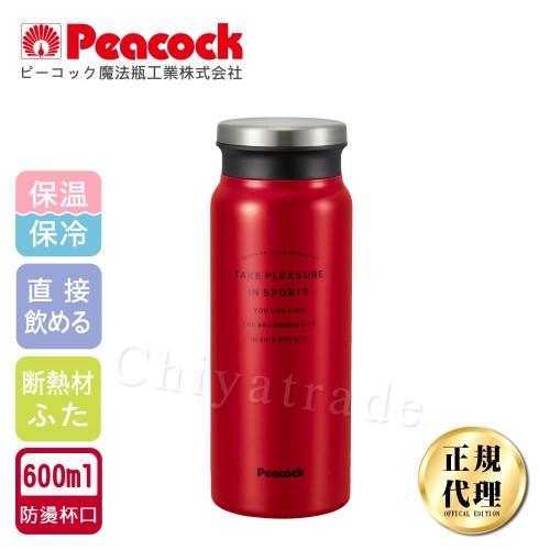 【日本孔雀Peacock】商務休閒不鏽鋼保冷保溫杯600ML(防燙杯口設計)-紅色
