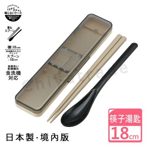 【日系簡約】日本製境內版復古風 環保筷 筷子+湯匙組 透明蓋18CM-黑