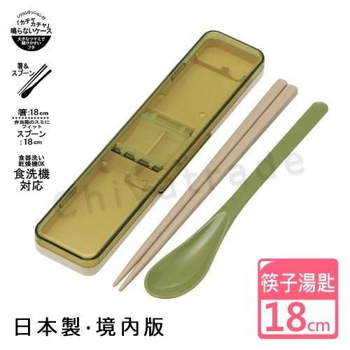 【日系簡約】日本製境內版復古風 環保筷 筷子+湯匙組 透明蓋18CM-綠