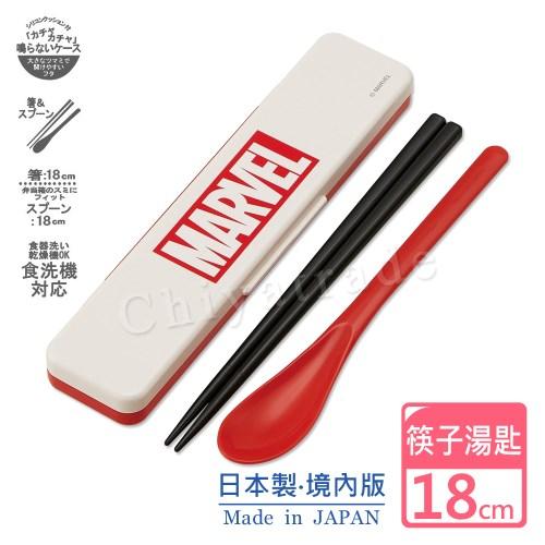 【MARVEL】日本製 漫威 復仇者聯盟 環保筷子+湯匙組 18CM(日本境內版)