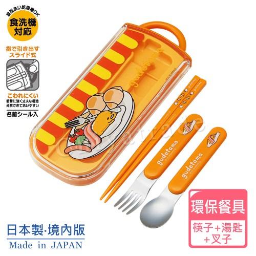 【Gudetama】日本製 蛋黃哥 慵懶生活 環保筷子+湯匙+叉子 環保餐具 3件組(日本境內版)