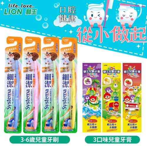 獅王細潔兒童牙刷3~6歲X6+獅王兒童牙膏45gX3入《草莓.葡萄.橘子 任選》