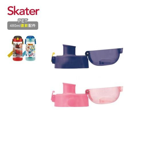 Skater PET水壺(480ml)直飲蓋 兩色可選