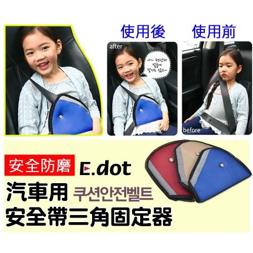 E.dot 韓風車用防磨兒童安全帶三角固定器(三色選)