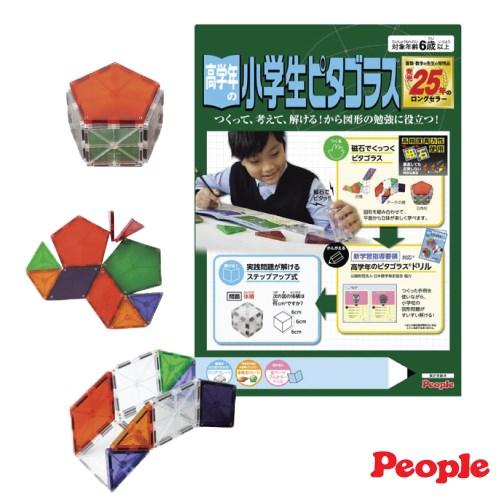 【日本People】高年級益智磁性積木(小學5、6年級)