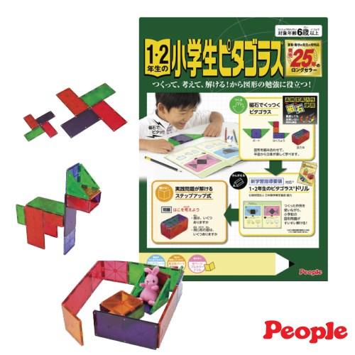 【日本People】低年級益智磁性積木(小學1、2年級)