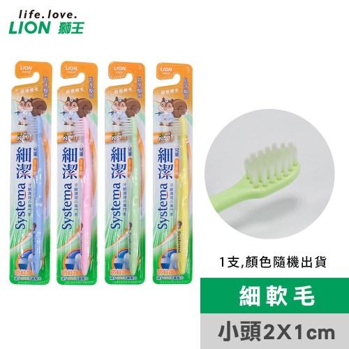 獅王細潔兒童牙刷3~6歲X12《顏色隨機出貨》