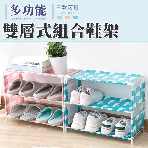 E.dot  DIY雙層式組合鞋架(三色選)